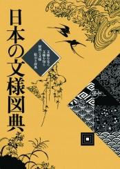 日本の文様図典:文様を見る 文様を知る 便利な文様絵引き辞典 紫紅社刊