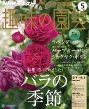 NHK 趣味の園芸 2016年5月号