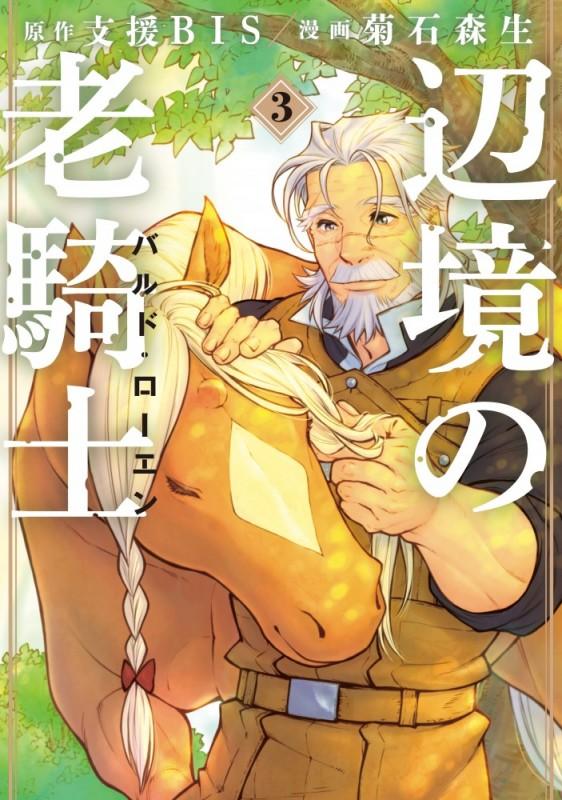 辺境の老騎士 バルド・ローエン(3)