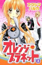オレンジ・プラネット(3)