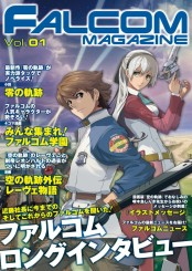 月刊 FALCOM MAGAZINE vol.1