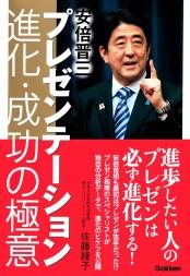 【期間限定価格】安倍晋三プレゼンテーション 進化・成功の極意