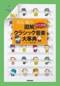 【期間限定価格】吉松隆の 図解クラシック音楽大事典