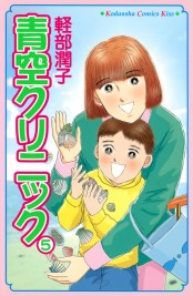 青空クリニック(5)