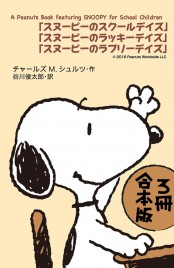 A Peanuts Book featuring SNOOPY for School Children【3冊 合本版】 『スヌーピーのスクールデイズ』『スヌーピーのラッキーデイズ』『スヌーピーのラブリーデイズ』