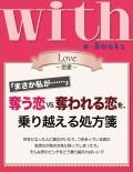 【期間限定価格】with e-Books 奪う恋vs.奪われる恋を、乗り越える処方箋