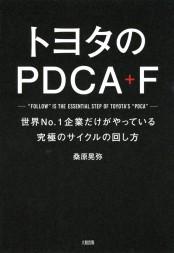 トヨタのPDCA+F(大和出版)