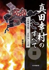 真田幸村のすべて  大坂城決戦! 「真田丸」への道