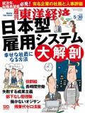 週刊東洋経済2015年5月30日号