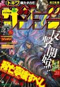 週刊少年サンデー 2017年7号(2017年1月11日発売)