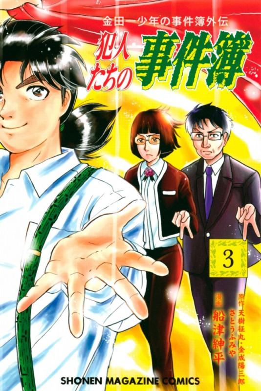 金田一少年の事件簿外伝 犯人たちの事件簿(3)
