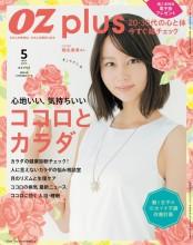 OZplus 2015年5月号 No.42