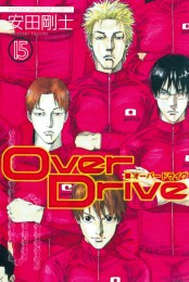 Over Drive(15)