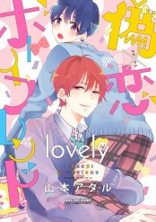 偽×恋ボーイフレンド lovely【電子限定かきおろし付】