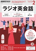 NHKラジオ ラジオ英会話 2017年2月号