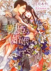 三日月姫の婚姻【イラストあり】