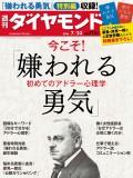 週刊ダイヤモンド 16年7月23日号