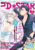 2D☆STAR Vol.4