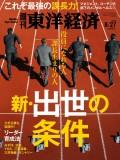 週刊東洋経済2016年8月27日号