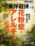週刊東洋経済2017年2月25日号