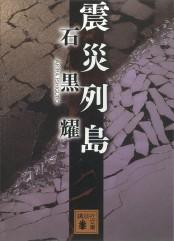 【期間限定価格】震災列島