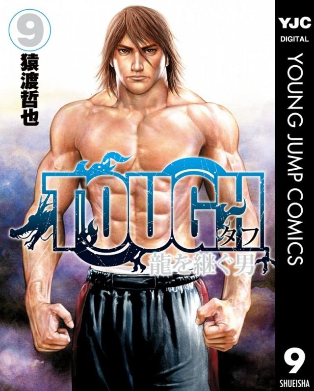 TOUGH 龍を継ぐ男 9