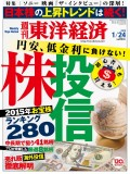 週刊東洋経済2015年1月24日号