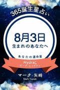 365誕生日占い〜8月3日生まれのあなたへ〜