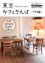 【期間限定価格】東京カフェさんぽ 下町編