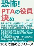 恐怖!PTAの役員決め。もしあなたが役員になってしまったら?PTA役員を楽しむ方法。かけがえのない仲間と女子会。