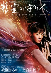NHK放送90年大河ファンタジー「精霊の守り人」SEASON1 完全ドラマガイド