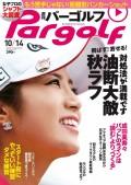 週刊パーゴルフ 2014/10/14号