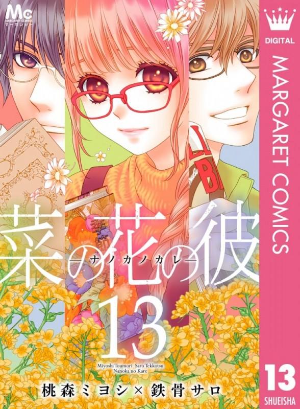 菜の花の彼―ナノカノカレ― 13
