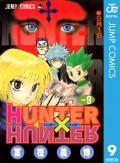 HUNTER×HUNTER モノクロ版 9