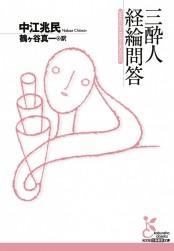 【期間限定・特別価格】三酔人経綸問答