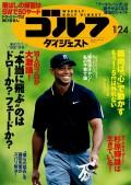 週刊ゴルフダイジェスト 2017/1/24号