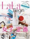 LaLa Begin(Begin2014年5月号臨時増刊)