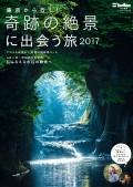東京から行く! 奇跡の絶景に出会う旅 2017