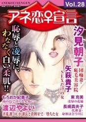アネ恋♀宣言 Vol.28