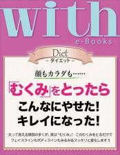 with e-Books 「むくみ」をとったらこんなにやせた! キレイになった!