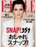 ELLE Japon 2017年5月号