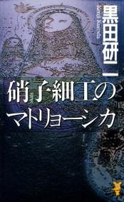 【期間限定価格】硝子細工のマトリョーシカ
