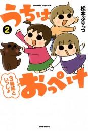 うちはおっぺけ 3姉妹といっしょ(2)