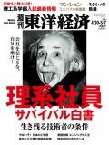 週刊東洋経済2016年4月30日・5月7日合併号