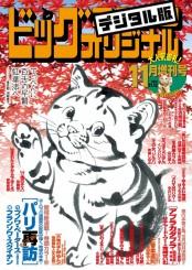 ビッグコミックオリジナル増刊 2016年11月増刊号(2016年10月12日発売)