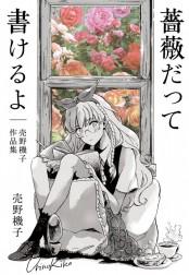 【期間限定価格】薔薇だって書けるよ─売野機子作品集─
