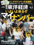 週刊東洋経済2015年10月3日号