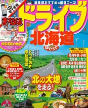 まっぷる ドライブ北海道 ベスト'17