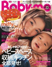 Baby-mo 2016年秋冬号