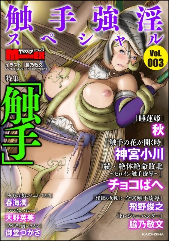 サイベリアマニアックス 触手強淫スペシャル Vol.3